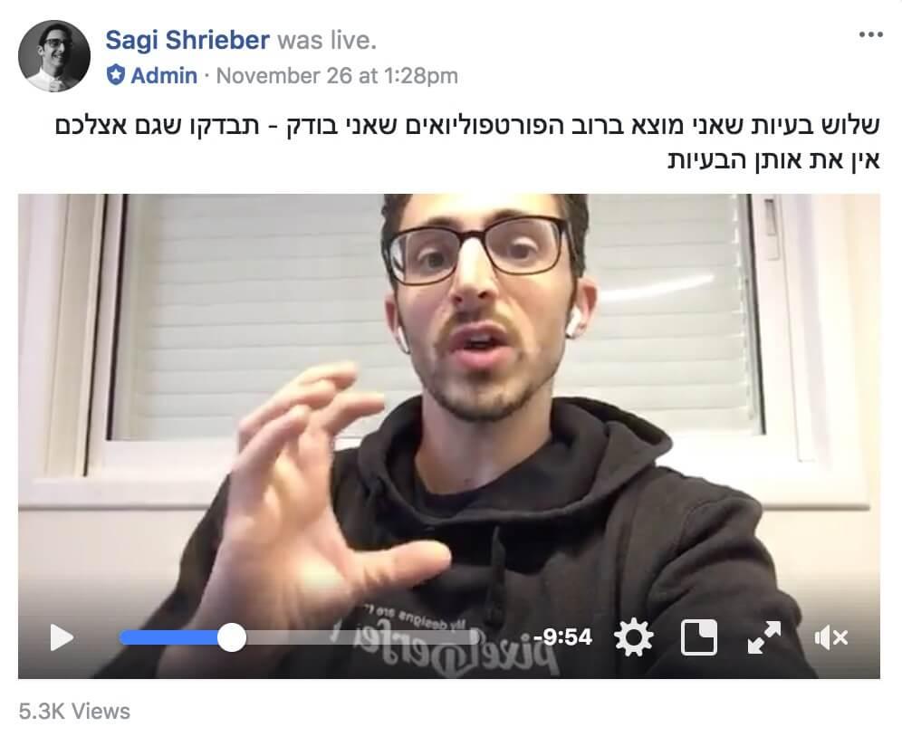 פייסבוק לייב מהקבוצה שלנו - שגיא מדבר על שלוש בעיות נפוצות בתיקי עבודות